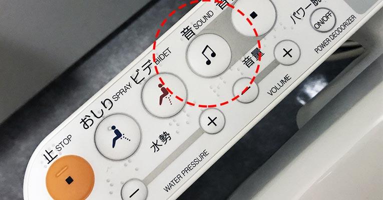 banheiro japones