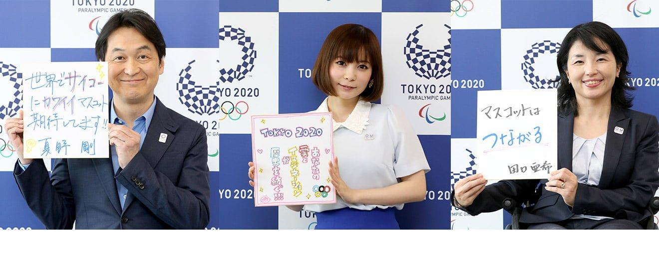 Comitê Olimpíadas 2020