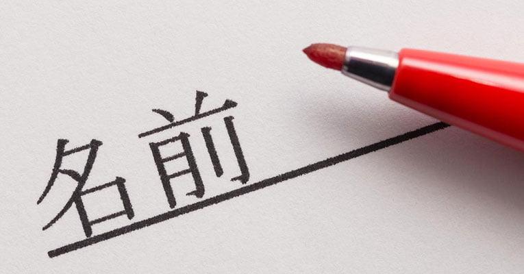 nomes japoneses