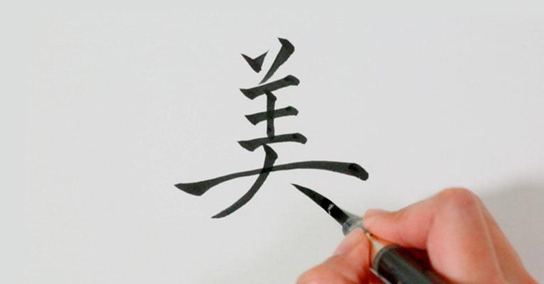 kanji favoritos