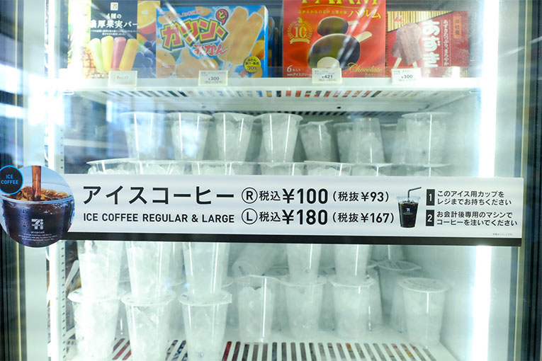 copo gelo japao