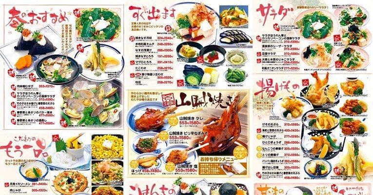 menu japones kanji