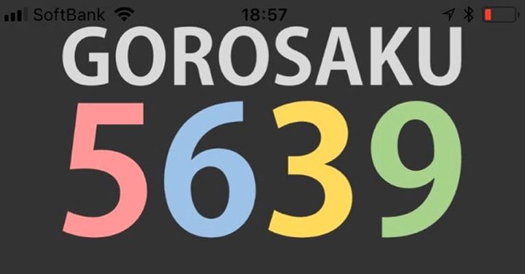 goroawase