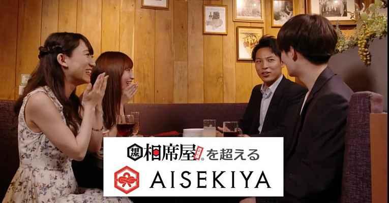 Aisekiya