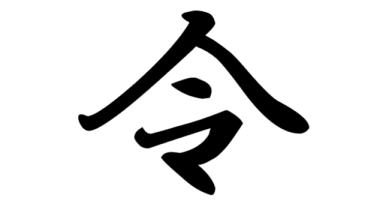 Kanji Rei