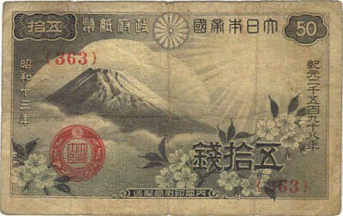 Nota de iene de 1872