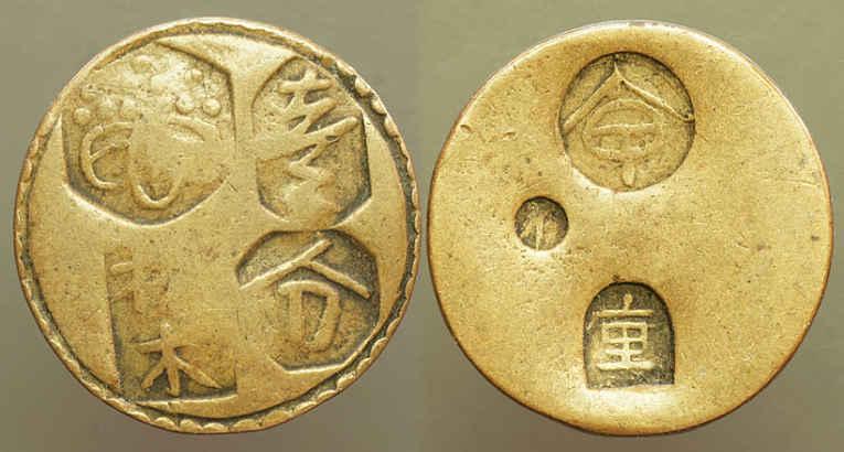 Moeda de ouro koshu kin