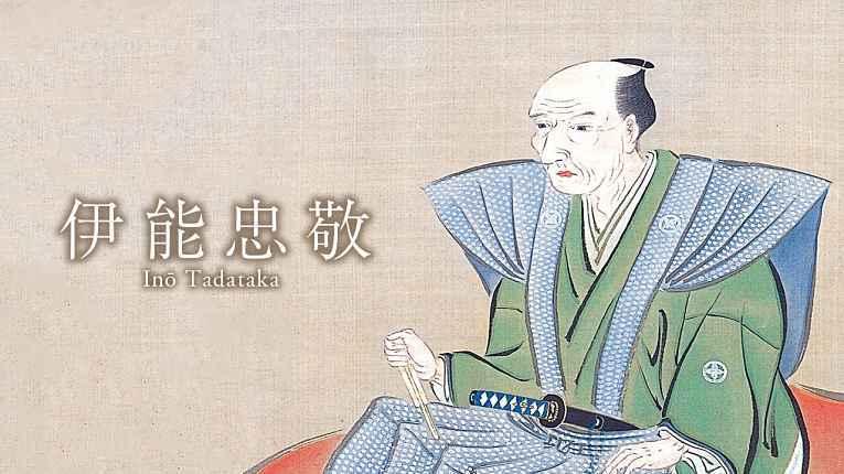 Ilustração de Ino Tadataka
