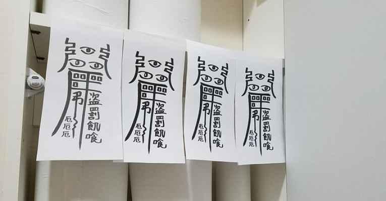 Loja do Japão coloca selos de maldição