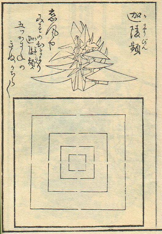 Livro de origami antigo